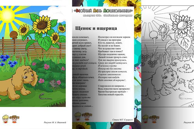 ВеДеДо - Забавные истории - Щенок и ящерица